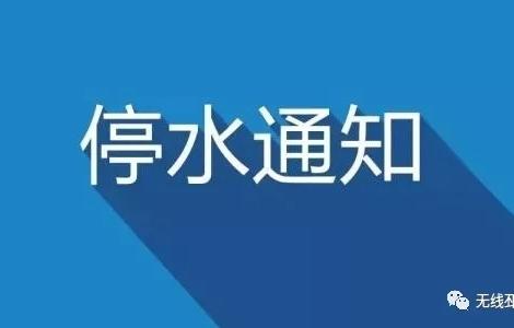 明日停水!邳州汇龙小区及周边的市民请做好准备!