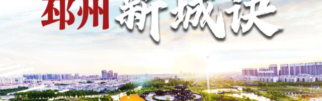 专栏|邳州:新城诀